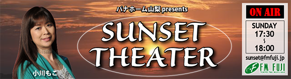 パナホーム山梨 presents SUNSET THEATER